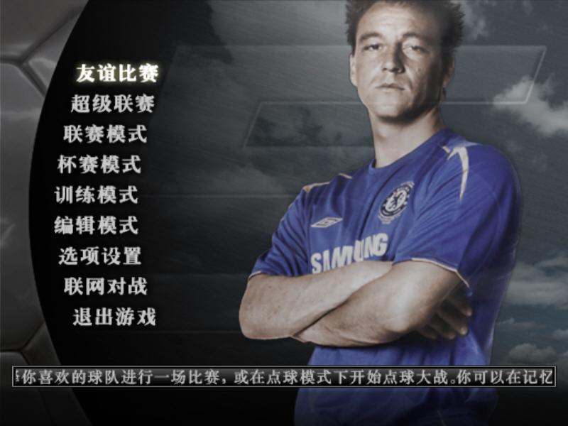 实况足球:胜利十一人9(World Soccer:Winning Eleven 9)硬盘版截图0
