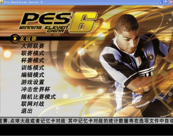 实况足球10简体中文版截图0