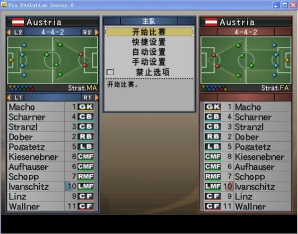 实况足球10简体中文版截图1