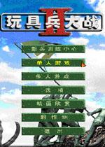 玩具兵团大战2(ArmyMen2) 简体中文安装版