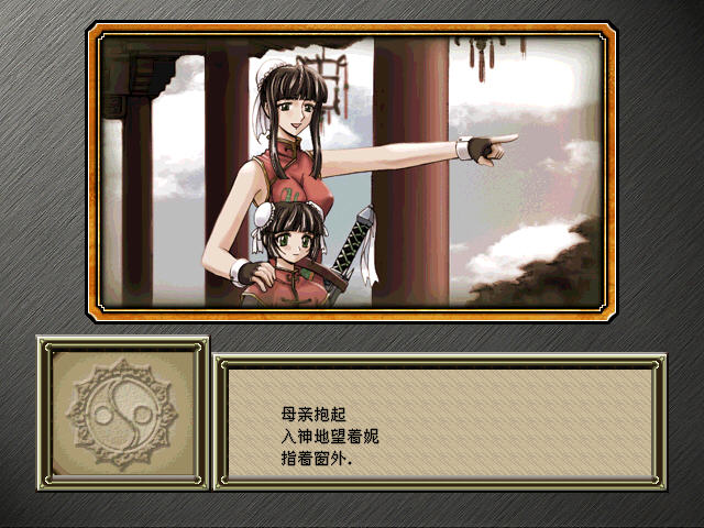 梦幻模拟战千年纪汉化硬盘版截图0