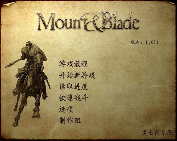骑马与砍杀中文免安装版截图1