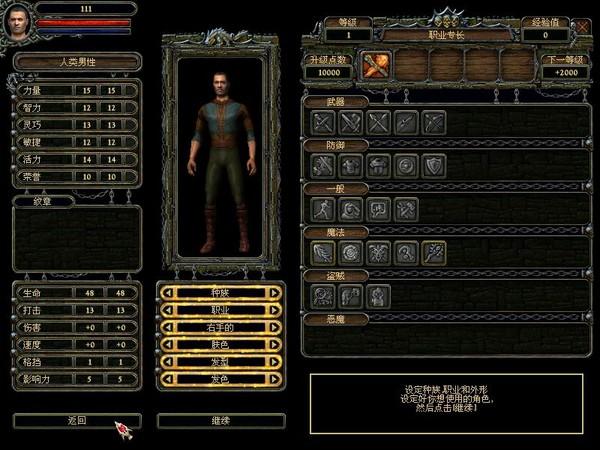 龙与地下城:地下城主中文硬盘版截图0