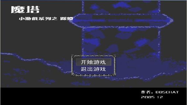 魔塔之踩灯篇中文安装版截图1