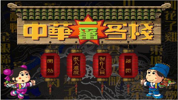 中华客栈(附乱码修改器) 中文安装版截图1