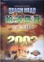 抢滩登陆2003-空袭