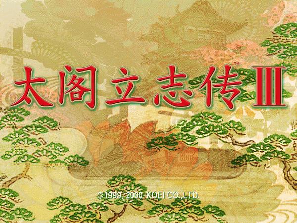 太阁立志传3中文完整版截图1