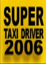 超级出租车司机2006