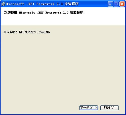 Microsoft .NET Framework 2.0 (x86)多国语言中文版sp2截图0