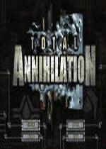 横扫千军(Total Annihilation)硬盘版