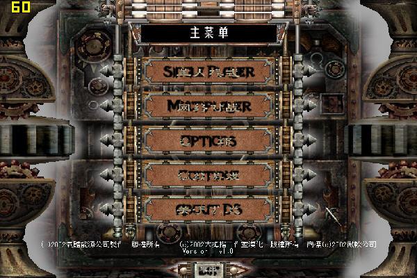 地牢围攻1(Dungeon Siege) 中文安装版截图1