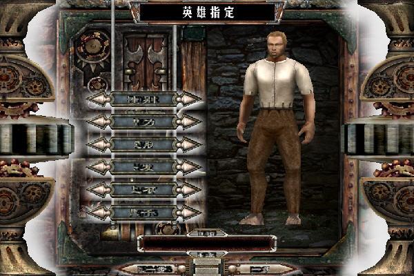 地牢围攻1(Dungeon Siege) 中文安装版截图2