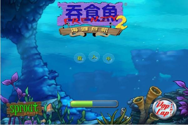 吞食鱼2(Feeding Frenzy 2) 中文硬盘版截图1