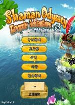 疯狂萨满热带大冒险(Shaman Odyssey-Tropic Adventure) 中文版