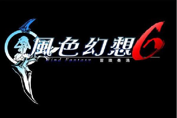 风色幻想6 冒险奏鸣(WF6) 繁体中文硬盘版截图1