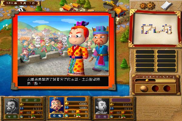 富甲天下3(The Millionaire of 3 KingdomsⅢ ) 中文免安装版截图3