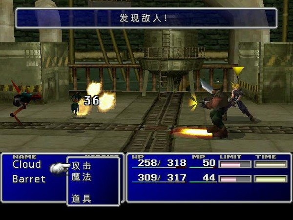 最终幻想7(ff7)中文完美硬盘版截图0