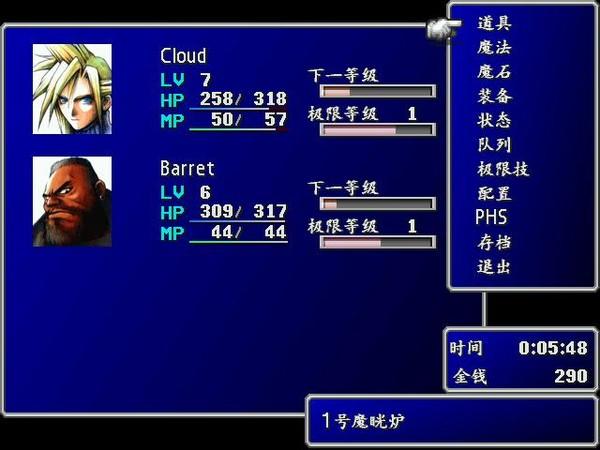 最终幻想7(ff7)中文完美硬盘版截图1