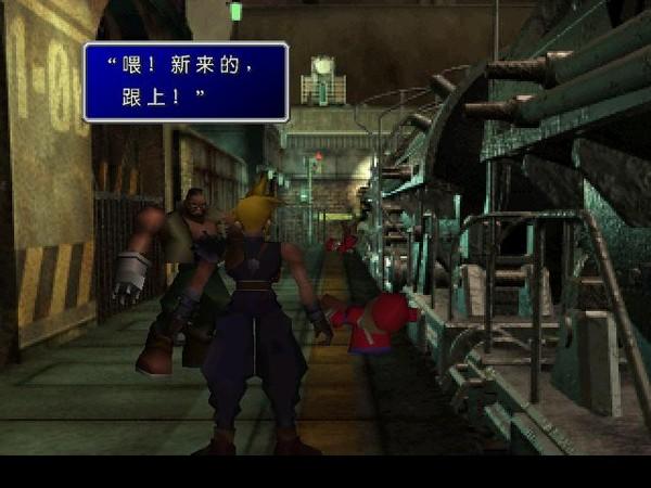 最终幻想7(ff7)中文完美硬盘版截图2