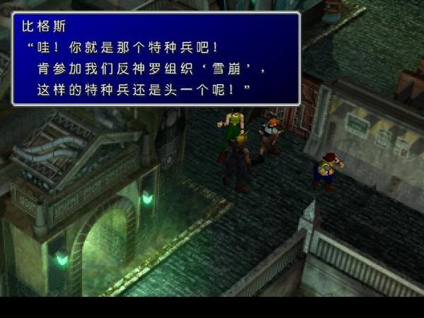 最终幻想7(ff7)中文完美硬盘版截图3