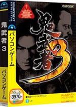 鬼武者3(Onimusha 3) 中文硬盘版