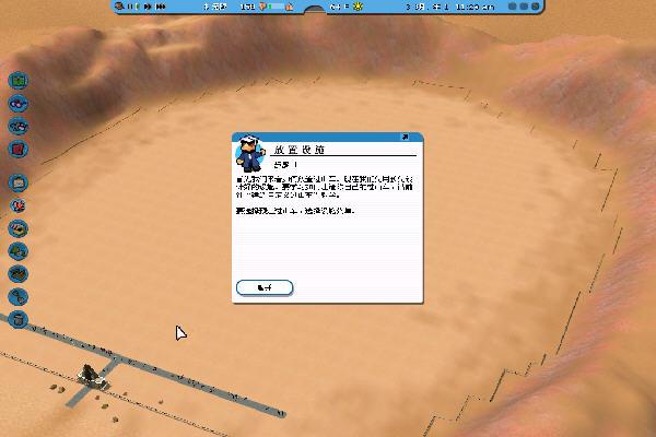 过山车大亨3(RollerCoaster Tycoon 3) 中文硬盘版截图0