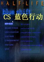CS 蓝色行动