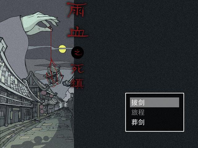 血雨1:死镇硬盘版截图0