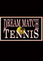 梦想网球比赛