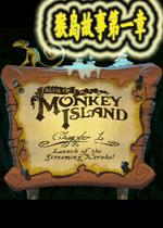 猴岛故事 第一章