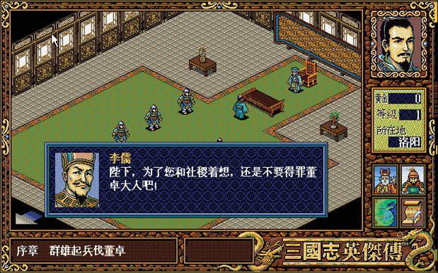 三国英杰传中文硬盘版截图1
