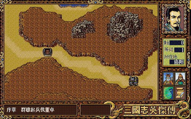 三国英杰传中文硬盘版截图0