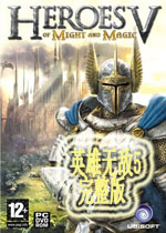 英雄�o��5( Heroes of Might and Magic V) ��w中文完整版