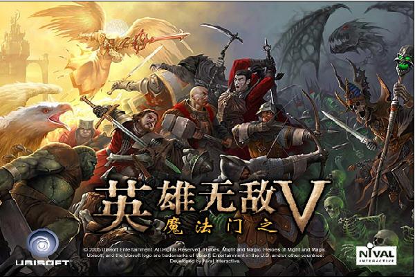 英雄无敌5( Heroes of Might and Magic V) 简体中文完整版截图1