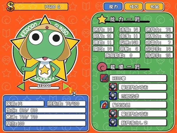 KERORO军曹:蓝星侵略大作战中文硬盘版截图0