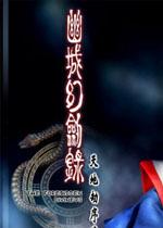 天地劫序传:幽城幻剑录