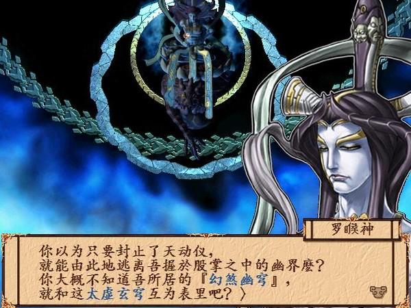 天地劫序传:幽城幻剑录中文完美版截图0