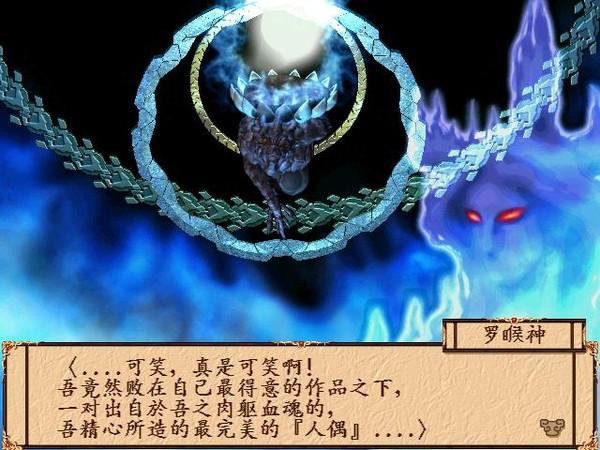 天地劫序传:幽城幻剑录中文完美版截图2