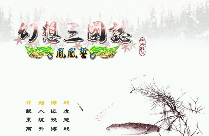 幻想三国志之凤凰誓截图4