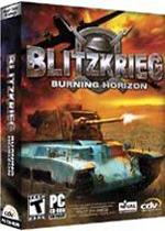 闪电战:燃烧的地平线(Blitzkrieg: Burning Horizon)硬盘版