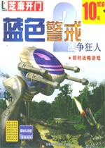 蓝色警戒2中文硬盘版