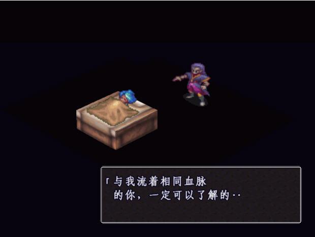 龙战士3(Breath Of fire 3) 硬盘版截图3