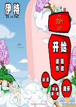 伊特(Eets) 中文版