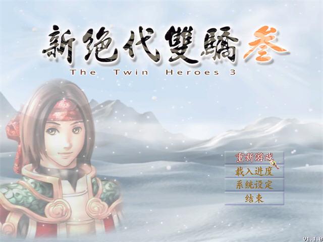 新绝代双骄3:明月孤星中文完整版截图0