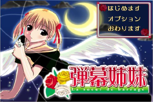 弹幕姊妹日文免安装版截图1