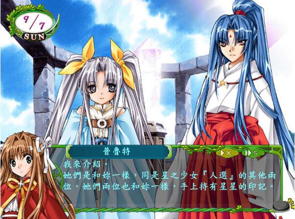 梦幻奇缘2(Fantastic Fortune 2)  繁体中文免安装版截图0