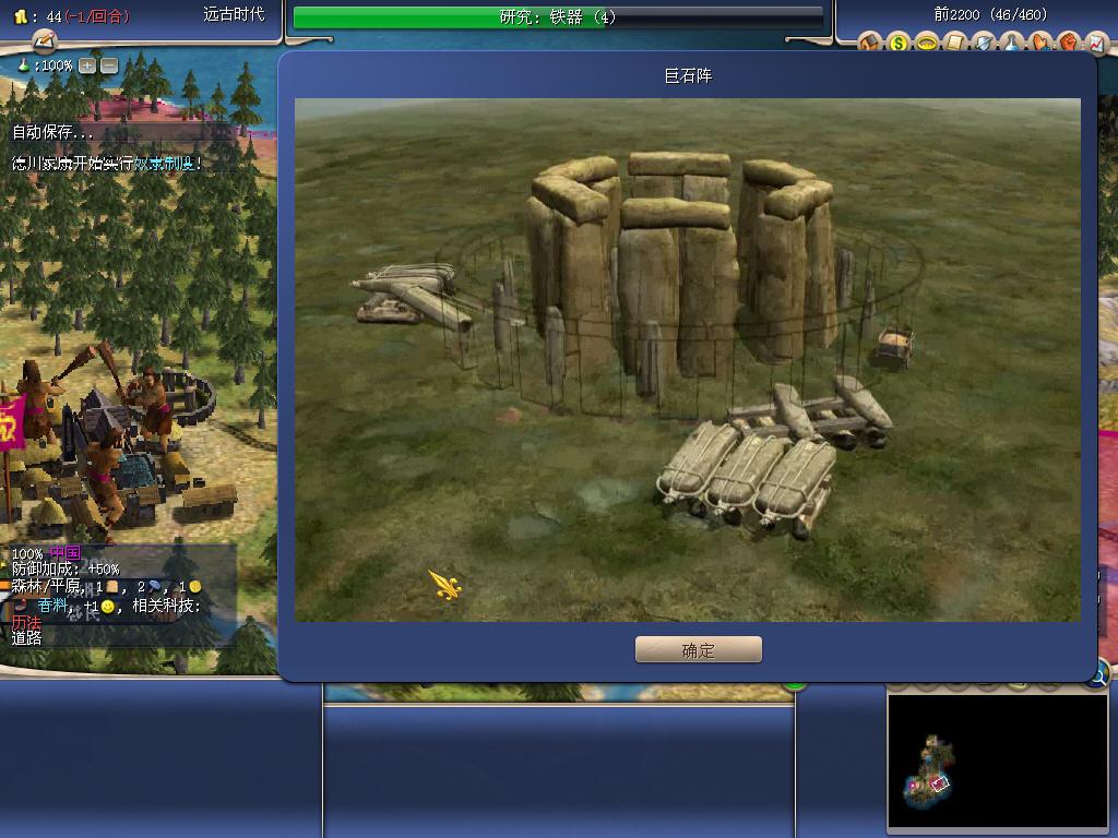 文明4 席德梅尔文明4(Sid meier's Civilization IV) 简体中文完整免安装版截图2