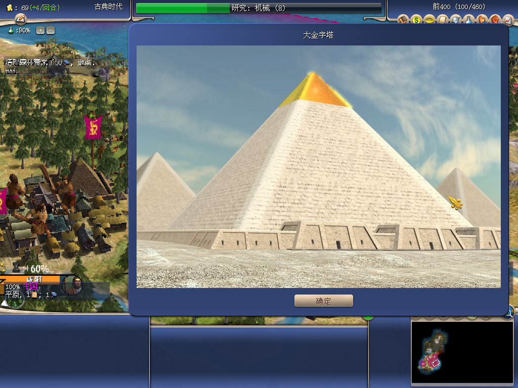 文明4 席德梅尔文明4(Sid meier's Civilization IV) 简体中文完整免安装版截图4