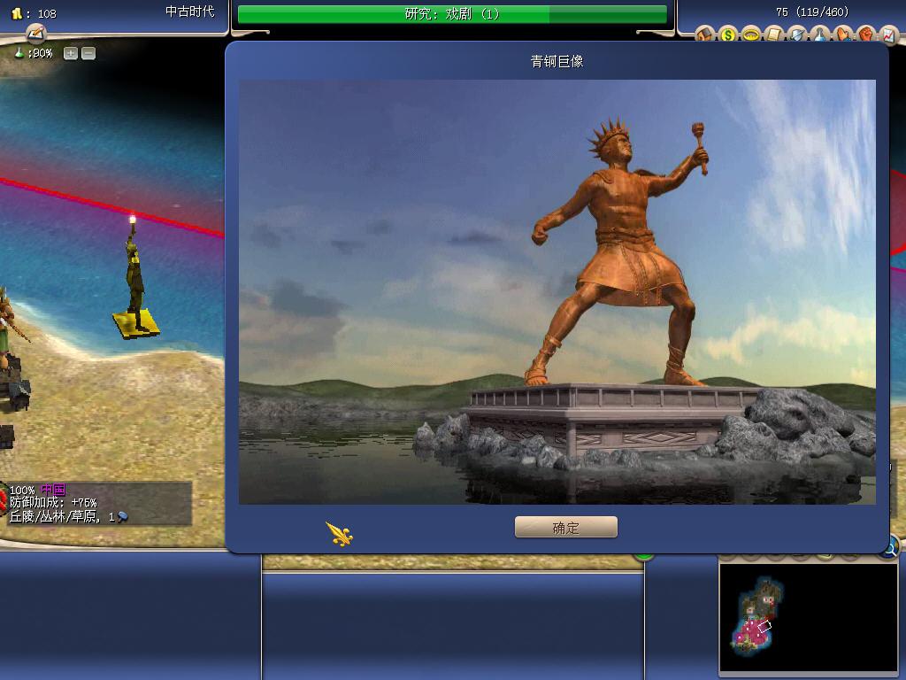 文明4 席德梅尔文明4(Sid meier's Civilization IV) 简体中文完整免安装版截图5