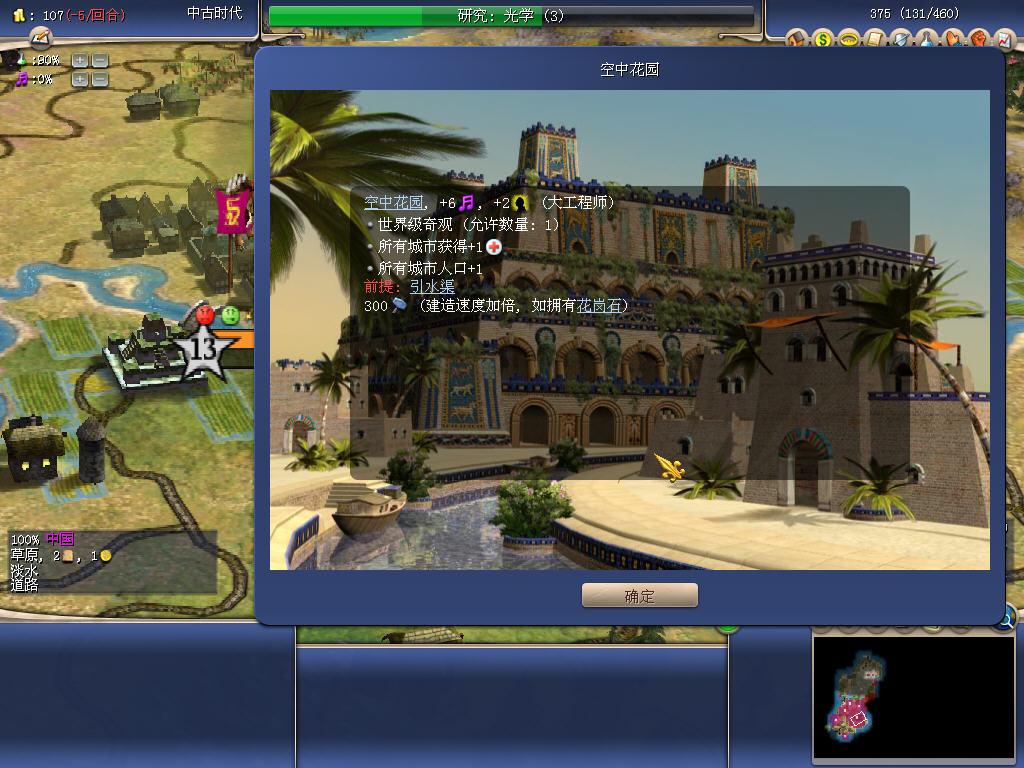文明4 席德梅尔文明4(Sid meier's Civilization IV) 简体中文完整免安装版截图6